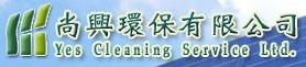 尚興環保有限公司 – 手機0910-442912, 台中裝潢拆除、台中玻璃清洗、台中大樓清洗、台中外牆清洗
